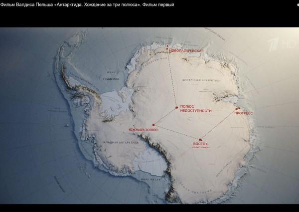 Антарктида.