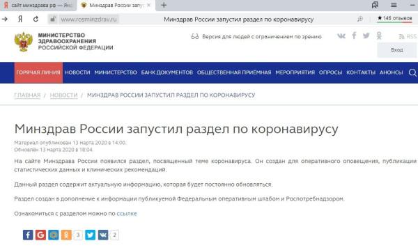 Минздрав России запустил раздел по коронавирусу.