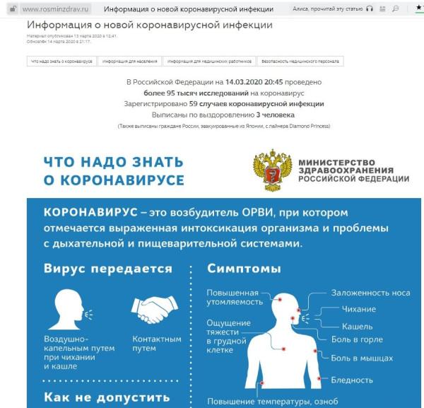 Минздрав РФ о коронавирусе - на 14.03.2020г.