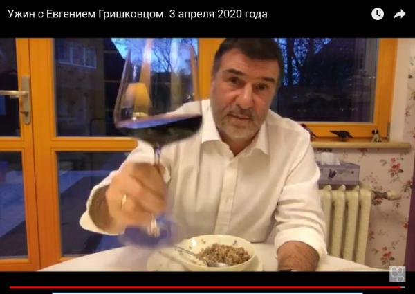 Ужин с Евгением Гришковцом. 3 апреля 2020 года.
