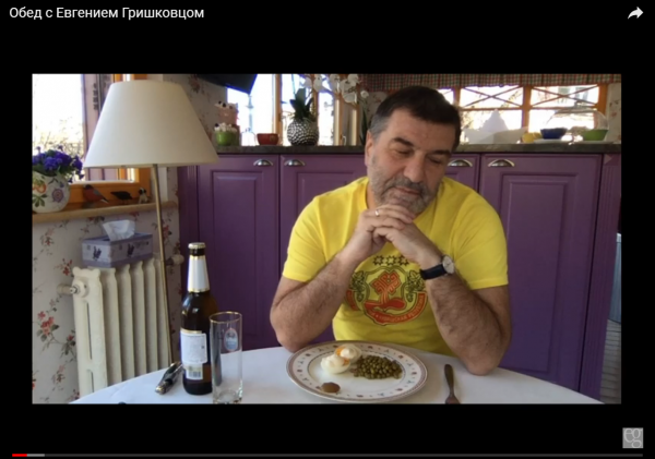 Обед с Евгением Гришковцом. 5 апреля 2020