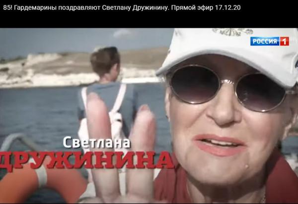 С Юбилеем, Светлана Сергеевна!