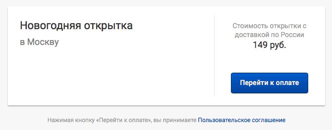 Отправка открытки по россии тарифы