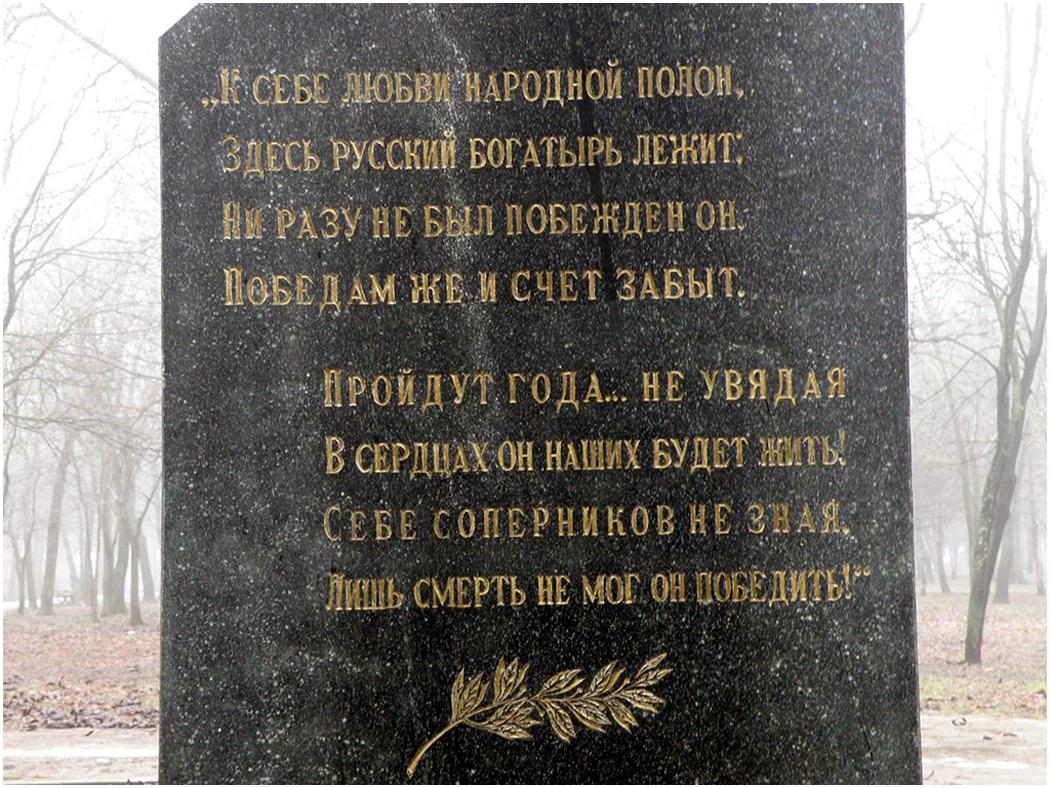 Могилп-И.Поддубного3