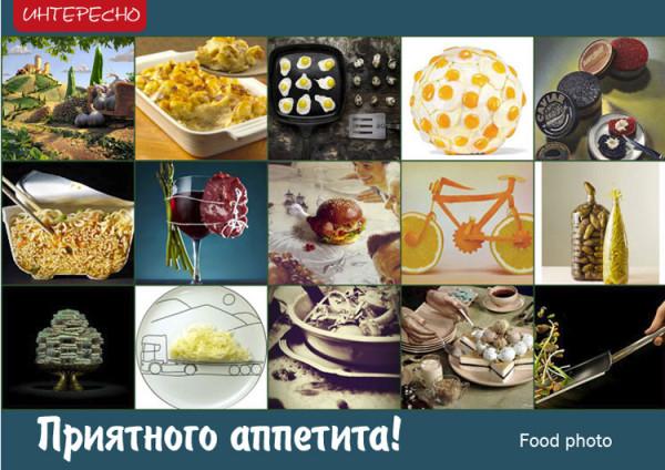 Food photo | Всем приятного аппетита!