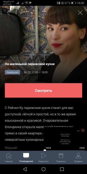 Screenshot_20190922_180030_com.ertelecom.domrutv
