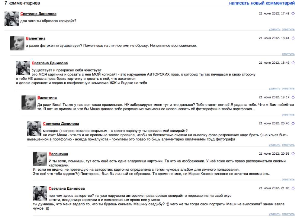 Снимок экрана 2012-06-21 в 21.12.02