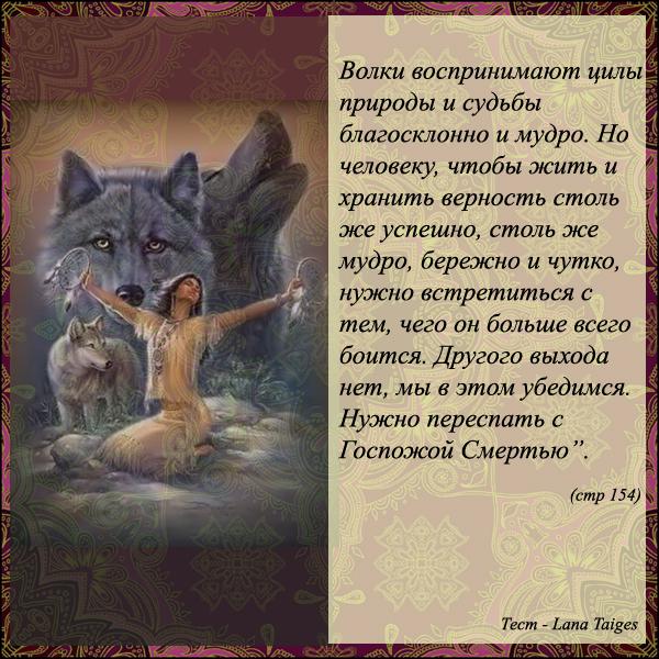 бегущая с волками книга скачать