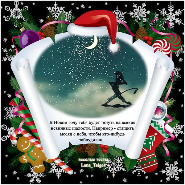 именно нужно новогодние поздравления от гадалки земное