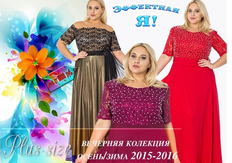 Одежда Больших Размеров Щелково С Доставкой