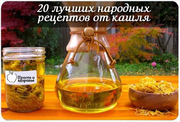 Народные рецепты от кашля для детей 1 год