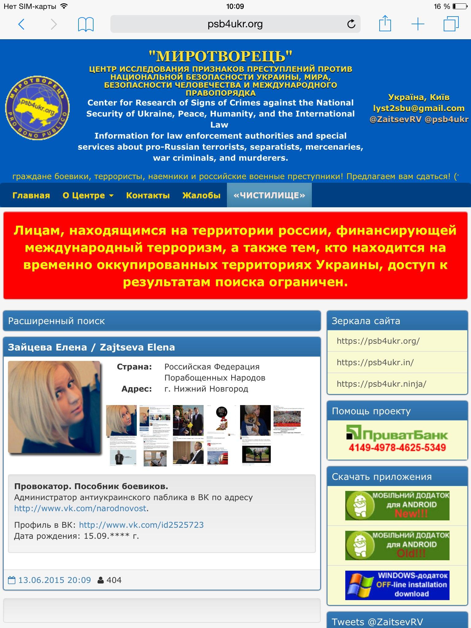 сайт миротворец список предателей