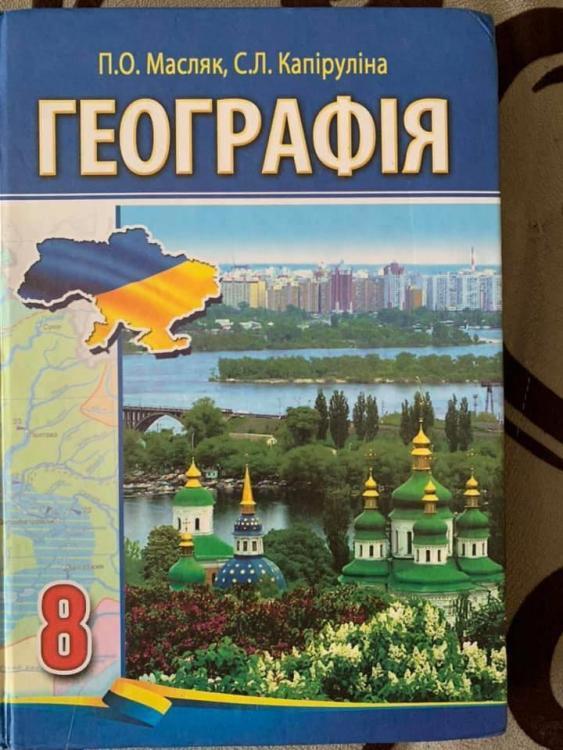 Украинская география 8 класс.