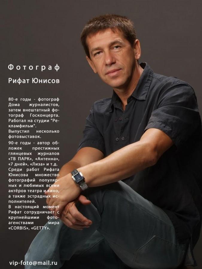Выставка Рифата Юнисова