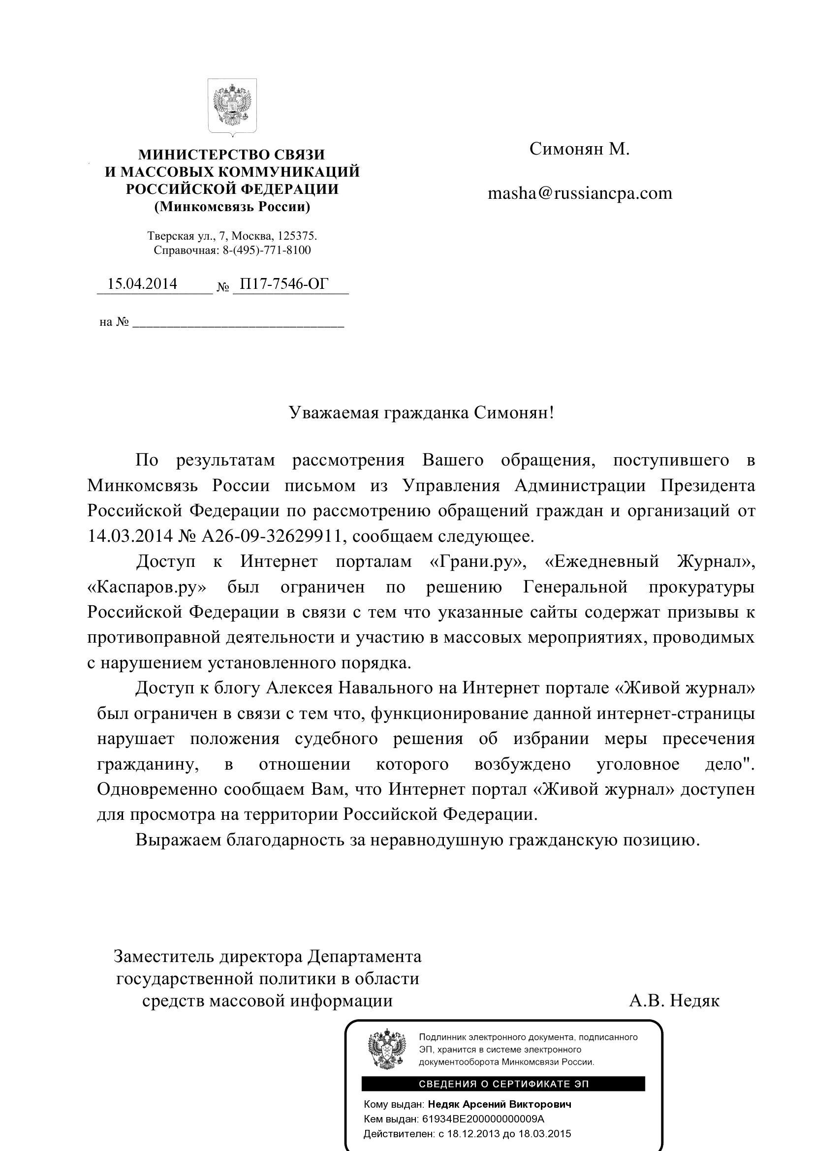 15 04 2014_П17-7546-ОГ_Недяк_А В _обращения_граждан