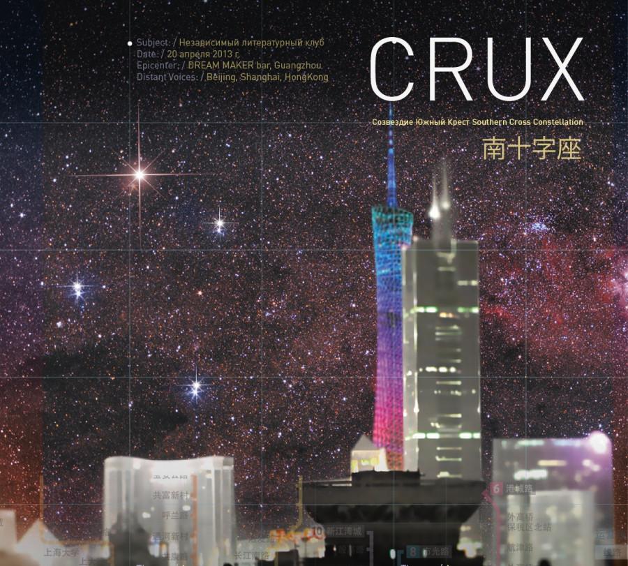 Crux Cover small