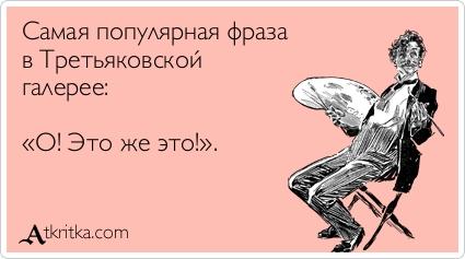atkritka_1353016304_468