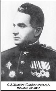 Худяков (Ханферянц)