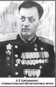 Бабаджанян-Маршал