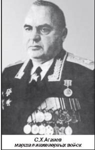 Аганов
