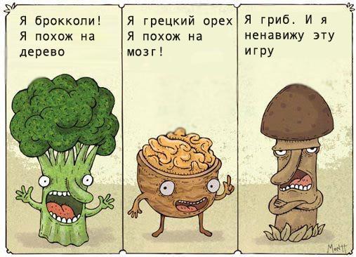 я гриб