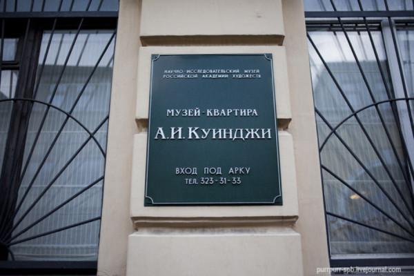 Музей-квартира Куинджи Санкт-Петербург