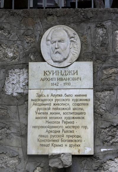 Дом Куинджи в Алупке Крым1