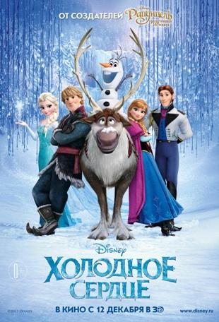 Frozen_(2013)