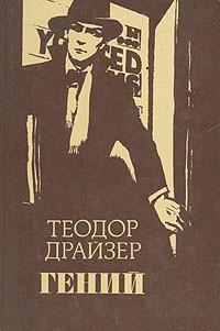 Teodor_Drajzer__Genij