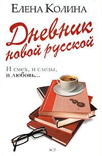 dnevnik-_312