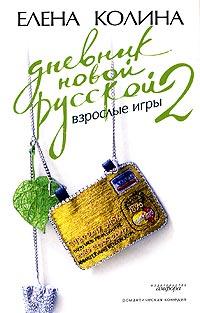 Kolina_E___Dnevnik_novoj_russkoj2__Vzroslye_igry