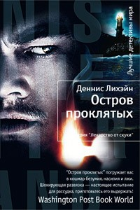 Dennis_Lihejn__Ostrov_proklyatyh