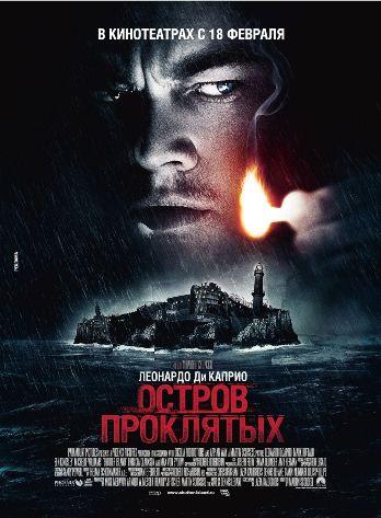 20110219022904!Kinopoisk_ru-Shutter-Island-1094940
