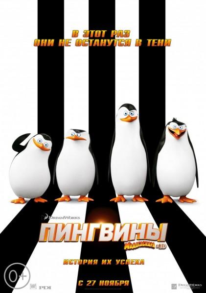 1416380925_pingvini