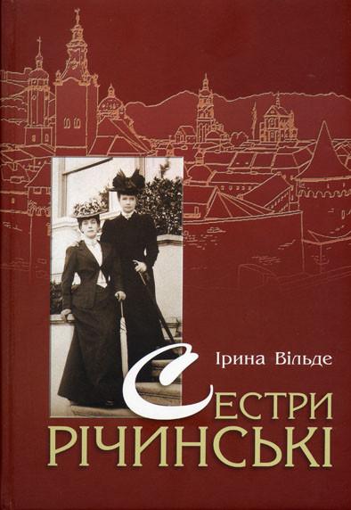 2011-08-17_konkurs_apriori_sestry-richynski_01