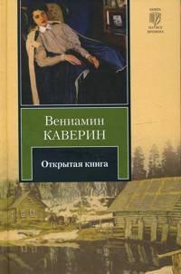 Veniamin_Kaverin__Otkrytaya_kniga
