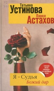1321026894_tatjana-ustinova-pavel-astakhov-ja-sudja_-bozhijj