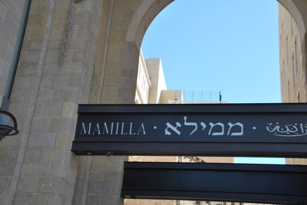 Мамила, Иерусалим, 24.09.2013 010