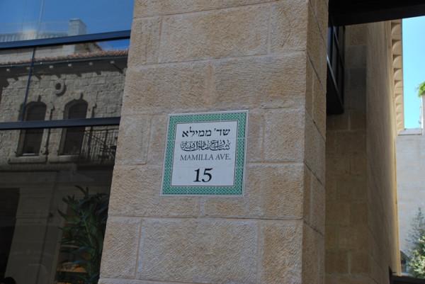 Мамила, Иерусалим, 24.09.2013 031