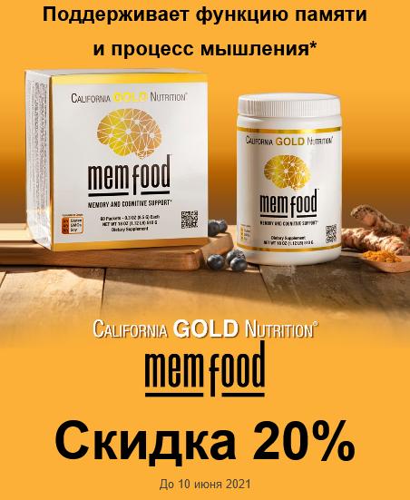 Screenshot 2021-06-07 at 19-55-31 Письмо «Скидка 20% на новый продукт MEM Food от CGN» — iHerb Brands — Яндекс Почта