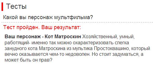 Про Матроскина