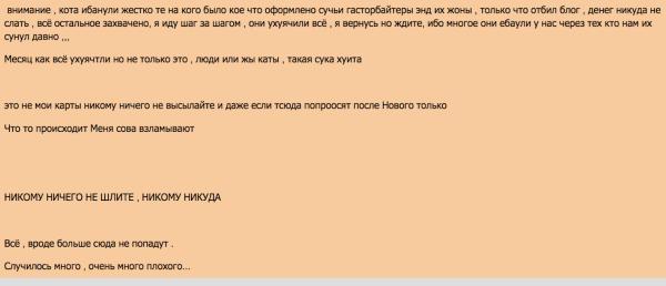 Блог Кота Моти  - Страница 2 1260385_600
