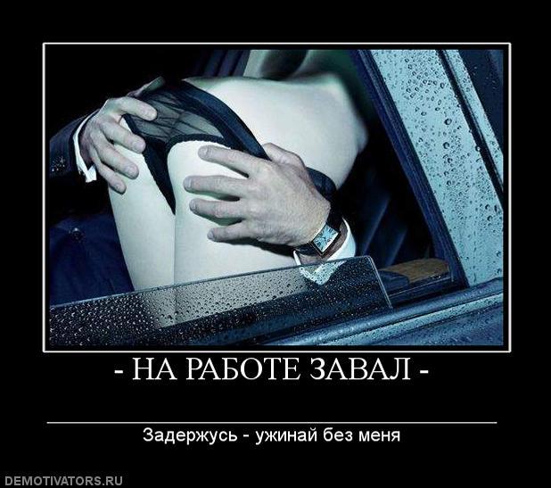 904328_-na-rabote-zaval-2