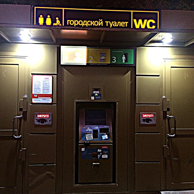 Почему нет туалетов в центре Москвы?