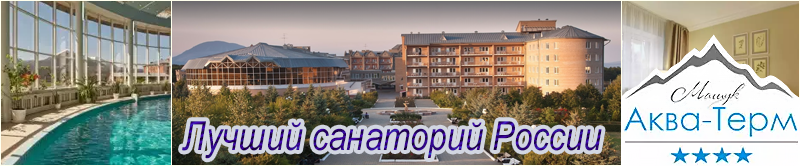 Машук Аква-Терм - европейский уровень в России