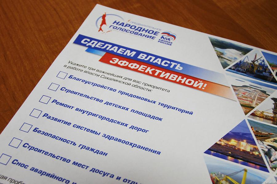 Кого не стоит пускать на выборы в Госдуму? Праймериз онлайн