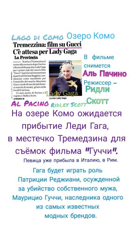 film_lagodicomo_gucci_01.jpg