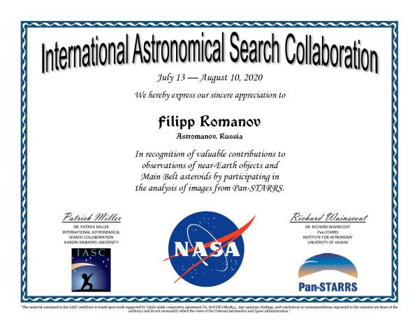 Сертификат от организаторов международной кампании по поиску астероидов International Asteroid Search Campaign,подтверждающий участие Филиппа Романова