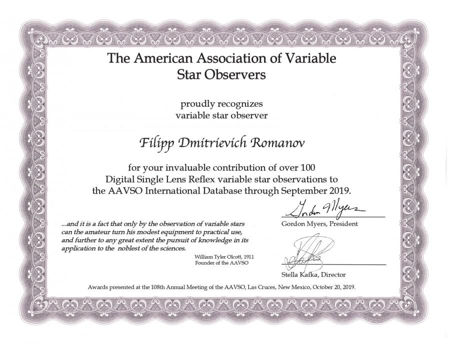 Документ (за 2019 год) из научно-образовательной международной организации AAVSO