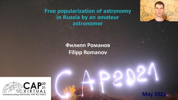 Начало презентации Романова Ф.Д. на конференции CAP 2021